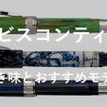 【万年筆ブランドまとめ】ビスコンティ(Visconti)の万年筆の人気モデルと書き味は?