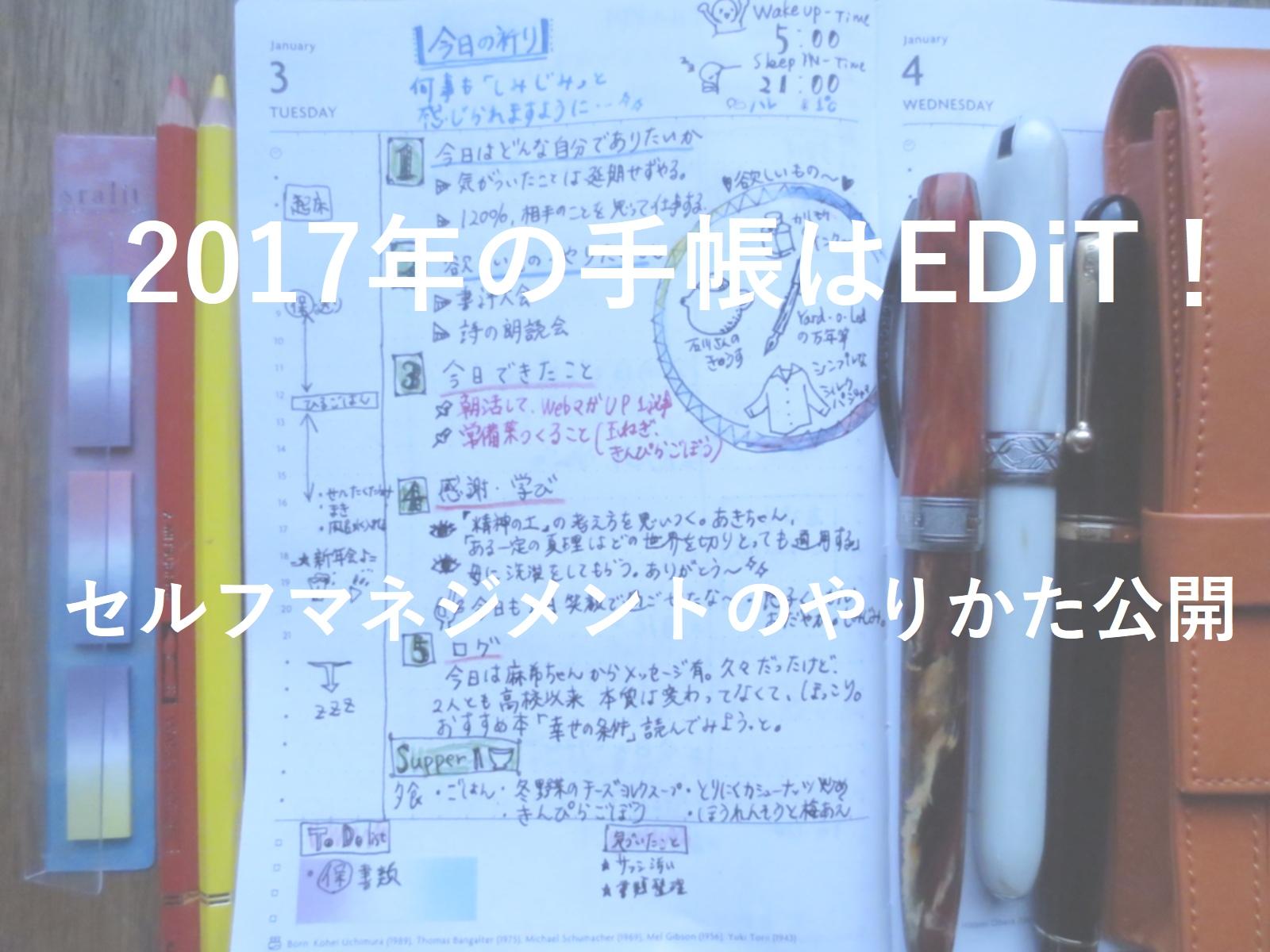 【店長のおすすめ】2017年手帳をEDiTに。セルフマネジメントを手帳で管理しよう