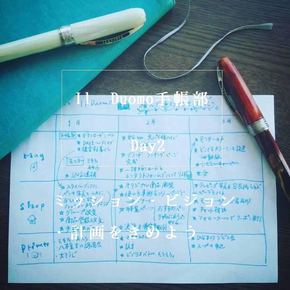 Day2:ミッション・ビジョン・計画をきめよう。手帳でセルフマネジメント