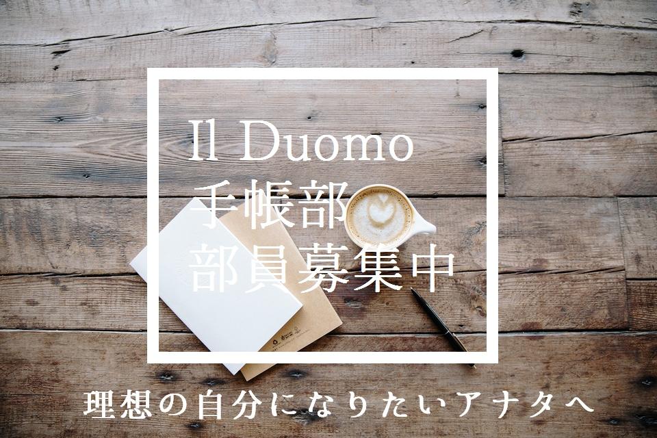 Il Duomo手帳部 部員募集中!手帳を使って理想の自分になろう
