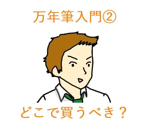 【万年筆入門②】はじめての高級万年筆、どこで買うべき?3つ比較