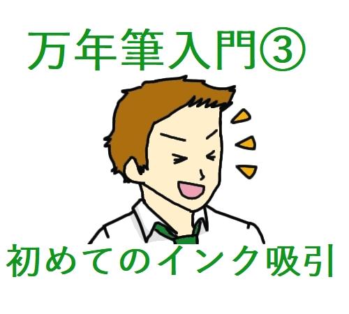 【万年筆入門③】万年筆へのインクの入れ方を丁寧に解説!コツは?