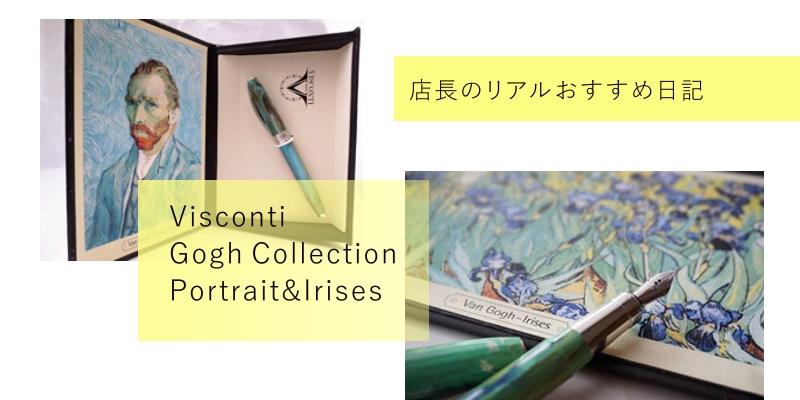【店長の検品日記】ビスコンティ・ヴァンゴッホコレクション・自画像(EF)とアイリス(F)を比較レビューしてみた=Visconti Van Gogh Portrait&Irises