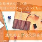 文具好きな占い師宮田シロクさんに占ってもらった。運気を上げる文房具とは?