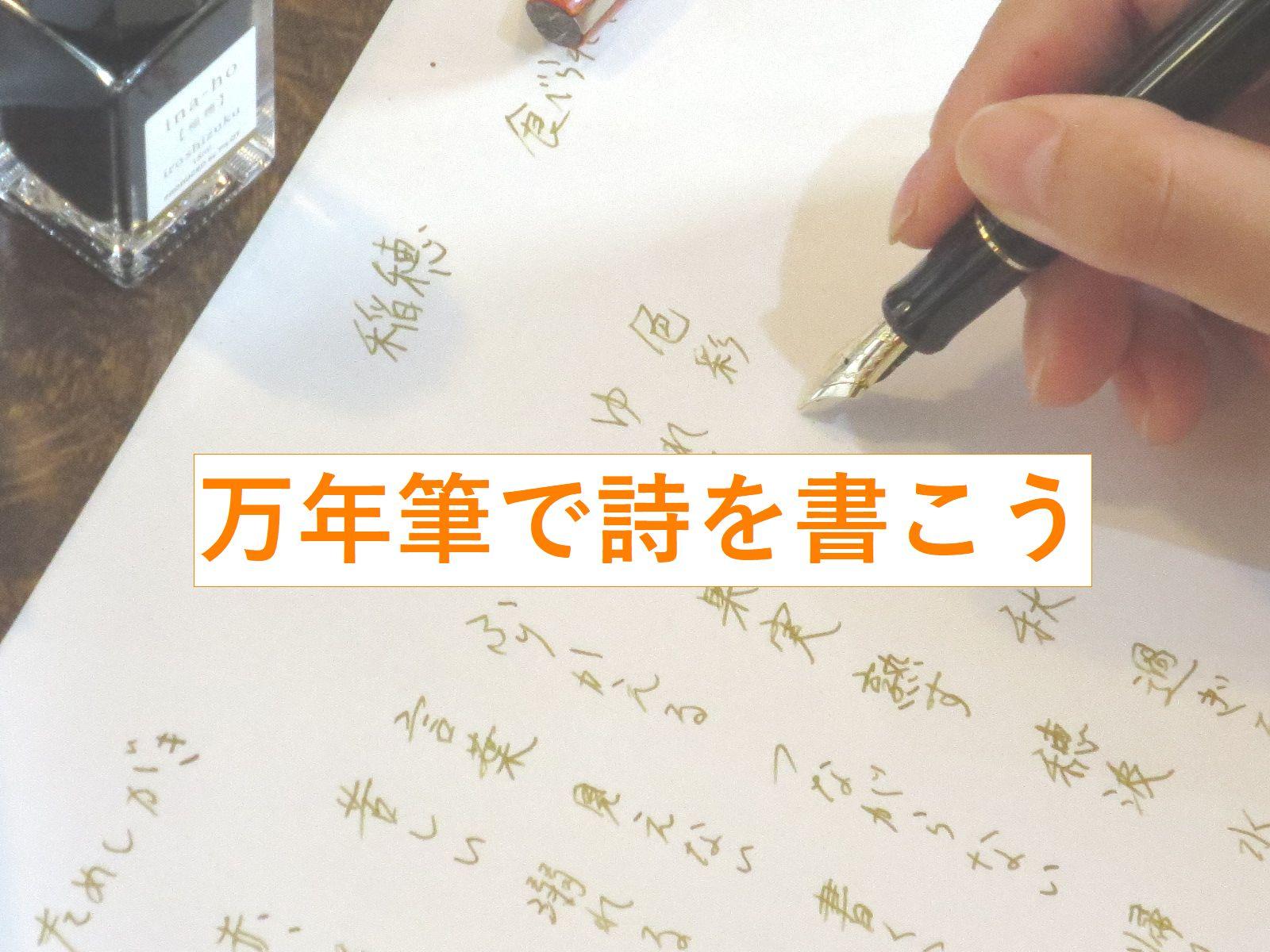 【万年筆の楽しみかた】万年筆とインクで詩を書いてみよう