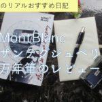 【リアルなレビュー】 サン=テグジュペリ モンブラン 万年筆 作家シリーズの書き味は?