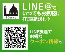 Il DuomoとLINE@で友達になる